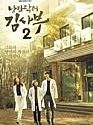 Drama Korea Romantic Doctor Teacher Kim 2 2020