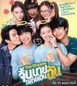 Drama Thailand The Shipper 2020 ONGOING