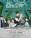 Drama Cina Mr Fox and Miss Rose 2020 ONGOING