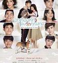 Drama Thailand My Husband in Law 2020 ONGOING
