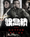 Drama Mandarin Ongoing The Gutter 2020
