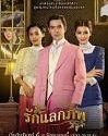Drama Thailand The Passbook 2020 ONGOING