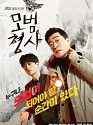 Drama Korea The Good Detective 2020 TAMAT