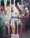 Drama Korea Missing The Other Side 2020 ONGOING