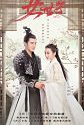 Drama China The Heiress 2020 TAMAT