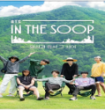 TV Show Korea BTS In The SOOP ONGOING