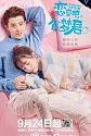 Drama China Poisoned Love 2020 ONGOING