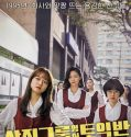 Film Korea Samjin Company English Class 2021