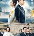 Drama China One Boat One World 2021
